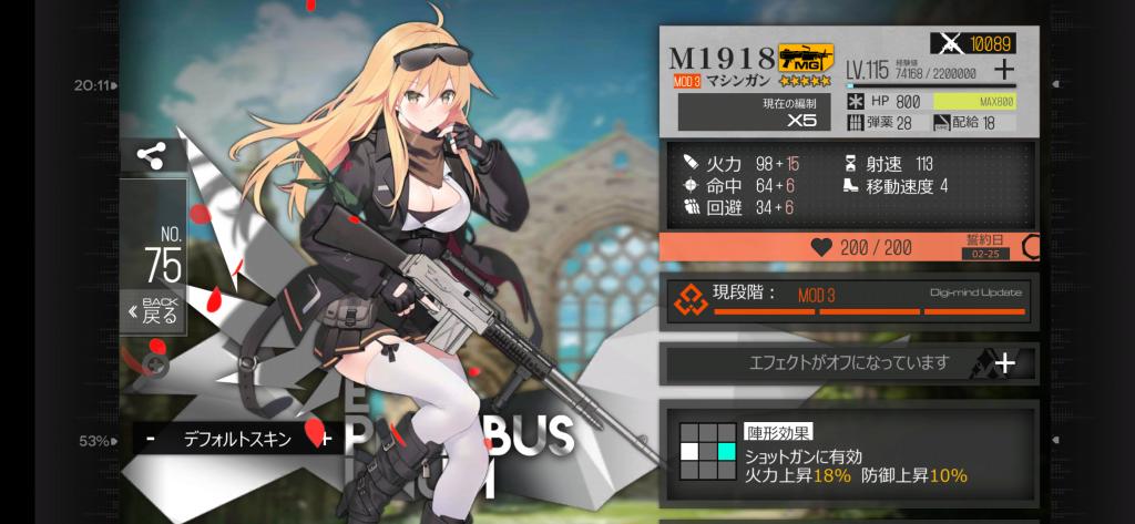 M1918の詳細画像