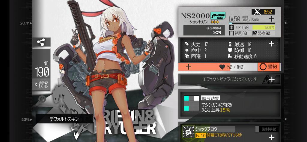 NS2000の詳細画像