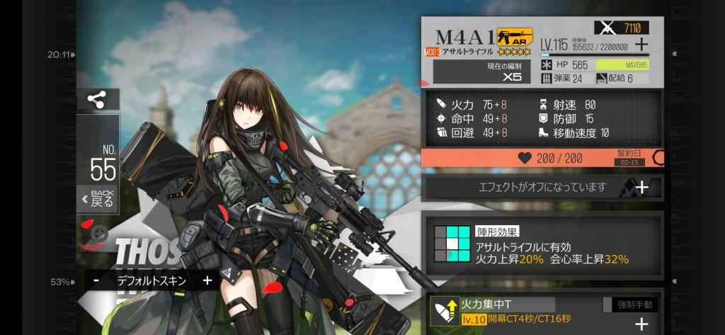 M4A1の詳細画像